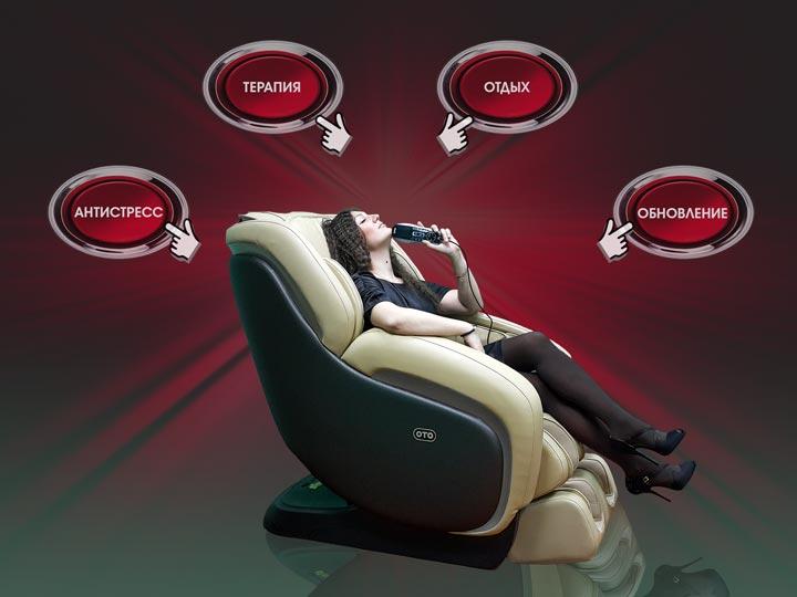 Массажное кресло OTO Elite